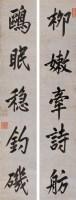 行书五言联 立轴 水墨洒金笺 -  - 中国古代书画 - 2006秋季拍卖会 -收藏网
