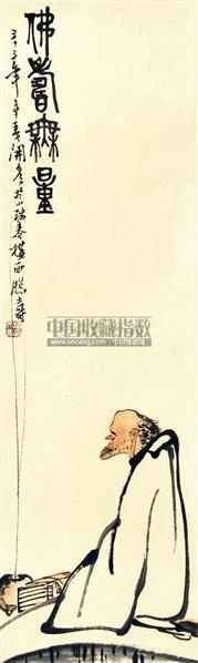 佛寿无量 立轴 纸本 - 116019 - 中国书画 - 2011当代艺术品拍卖会 -收藏网