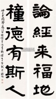 书法 对联 纸本 - 13101 - 名家书画作品专场(一) - 2011春季艺术品拍卖会 -中国收藏网
