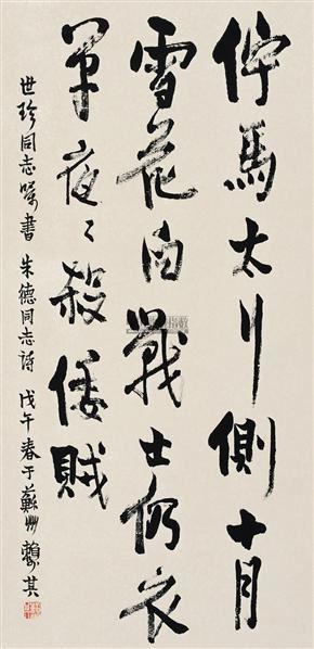 书法 立轴 水墨纸本 - 3372 - 岭南名家书画 - 2011秋季艺术品拍卖会 -收藏网