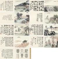 邱园八景图 册页 设色纸本 - 居廉 - 中国古代书画 - 2011秋季艺术品拍卖会 -收藏网