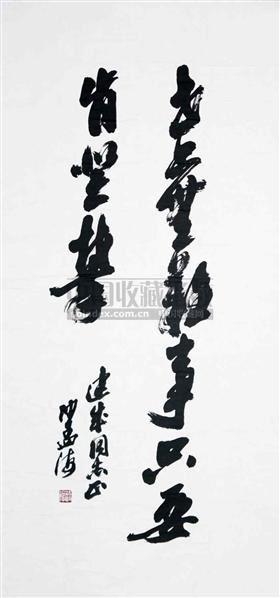 沙孟海 书法 - 116769 - 中国书画 - 浙江方圆2010秋季书画拍卖会 -收藏网