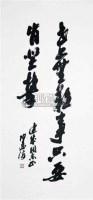 沙孟海 书法 - 沙孟海 - 中国书画 - 浙江方圆2010秋季书画拍卖会 -收藏网