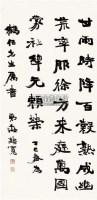 书法 立轴 水墨纸本 - 庄蕴宽 - 中国书法 - 2011夏拍艺术品拍卖会 -收藏网