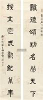 隶书八言联 立轴 纸本 - 俞樾 - 中国古代书画 - 2011秋季艺术品拍卖会 -收藏网