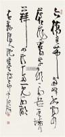 书法 镜片 - 张海 - 中国书画 - 壬辰迎春 -中国收藏网