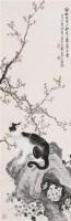 耄耋图 立轴 - 140817 - 中国书画 - 第69期中国书画拍卖会 -收藏网