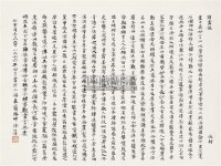 书法 镜片 水墨纸本 - 徐伯清 - 艺海拾珍 - 2011年春季艺术品拍卖会 -收藏网
