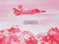 山水 镜心 设色纸本 - 116142 - 精品集粹 - 2007春季大型艺术品拍卖会 -中国收藏网