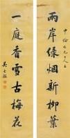 吴士挪(1868-1934)行书七言联 -  - 中国书画(一) - 2007秋季艺术品拍卖会 -收藏网