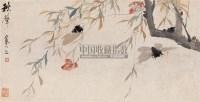 江寒汀(1904-1963)秋声 - 13356 - 中国书画(二) - 2007秋季艺术品拍卖会 -收藏网