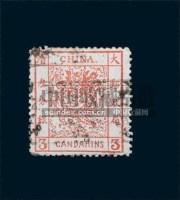 1882年大龙阔边3分银信销票一枚 -  - 邮品钱币 - 2010秋季拍卖会 -中国收藏网