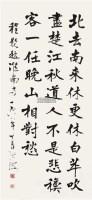 书法 轴 纸本 - 38062 - 中国书画专场 - 2011金秋艺术品拍卖会 -收藏网