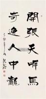 书法(对联) 镜心 设色纸本 - 张海 - 中国当代书画 - 2008春季拍卖会 -收藏网