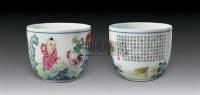 """景德镇窑""""大清乾隆年制""""款鸡缸杯 -  - 中国古代工艺美术 - 2007年仲夏拍卖会 -中国收藏网"""