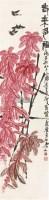 老来多福 立轴 纸本 - 116087 - 中国书画 - 2011春季艺术品拍卖会 -收藏网