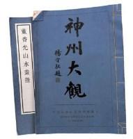 董其昌 神州大观画册 -  - 古今图章 古籍画册 - 2007年春季拍卖会 -中国收藏网