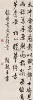 书法 立轴 水墨纸本 - 140521 - 中国书画(一) - 2006年秋季艺术品拍卖会 -收藏网