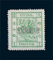 1882年大龙阔边1分银一枚 -  - 邮品钱币 - 2010秋季拍卖会 -收藏网