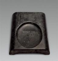 端石松烟伴池砚 -  - 拾萃撷珍—古董珍玩专场 - 2011年春季拍卖会 -收藏网