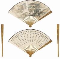 祁盭(1894-1941)、王寿彭(1875-1929)山水、书法 成扇 -  - 中国书画(一) - 2007秋季艺术品拍卖会 -收藏网