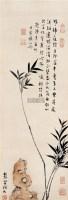 张伯驹 甲寅(1974年)作 竹石 立轴 纸本 - 张伯驹 - 中国书画(一) - 2006年第4期嘉德四季拍卖会 -收藏网