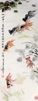 金鱼图 镜片 设色纸本 - 陈石濑 - 中国书画 - 2008年迎春拍卖会第二场 -收藏网