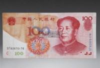 99版百元面值错版币 -  - 字画 玉器 杂项 - 2011中博香港大型艺术品拍卖会 -中国收藏网
