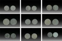 光绪年造银币一组 -  - 杂项 - 2007年春季大型艺术品拍卖会 -收藏网