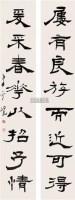 隶书八言联 立轴 水墨纸本 - 5371 - 中国书画(一) - 2006年秋季艺术品拍卖会 -收藏网