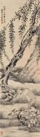春溪清趣 立轴 水墨纸本 - 张敔 - 中国书画(一) - 2006秋季文物竞买会 -收藏网