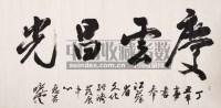 书法 - 孙晓云 - 中国书画专场 - 2011艺术品拍卖会(一) -收藏网