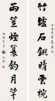 行书七言 对联 纸本 - 刘未林 - 中国近现代书画 - 2008秋季拍卖会 -收藏网