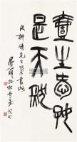 书法  镜心 纸本 - 22527 - 名家书画作品专场(二) - 2011春季艺术品拍卖会 -收藏网