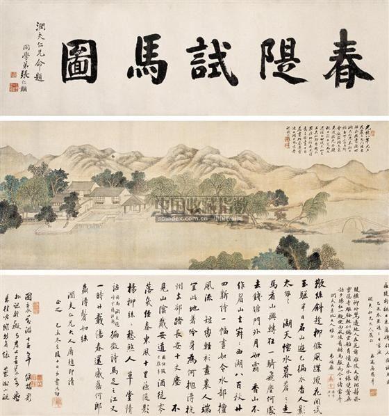 中国古代书画图片