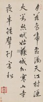 行书七言诗 立轴 纸本 -  - 开元——中国古代书画珍品夜场 - 首届艺术品拍卖会 -收藏网
