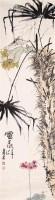 潘天寿花卉 -  - 书画 - 2008迎春书画艺术精品拍卖会 -收藏网