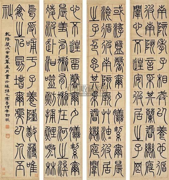 邓石如(1743-1805)篆书四屏 堂屏 - 5412 - 中国书画(二) - 2007秋季艺术品拍卖会 -收藏网