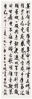 书法 镜心 水墨纸本 - 周谷城 - 中国书画(近现代) - 2007春季艺术品拍卖会 -收藏网
