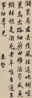 行书五言诗 立轴 水墨纸本 - 娄坚 - 中国书画(一) - 第17期精品拍卖会 -收藏网