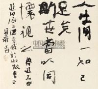 书法 纸本水墨 - 128951 - 中国书画 - 2011春季艺术品拍卖会 -收藏网