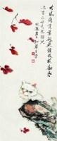 猫 镜心 设色纸本 - 孙菊生 - 中国书画 - 2008太平洋迎春艺术品拍卖会 -收藏网