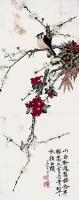 于非闇  梅花双禽 -  - 中国书画 - 广东宝通拍卖公司艺术精品拍卖会 -中国收藏网