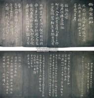 晋王府寿鹤堂石刻 册页 (三十二开选八) - 苏轼 - 中国书画 - 2011当代艺术品拍卖会 -收藏网