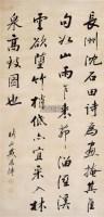 书法 立轴 纸本 -  - 山东地区书画专场 - 2011首届书画精品拍卖会 -中国收藏网