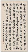 徐郙 书法 立轴 - 徐郙 - 古代书画 - 2007年四季拍卖会第一季 -收藏网