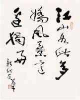 书法 软片 - 980 - 中国书画(一) - 2011秋季书画拍卖会 -收藏网