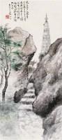 西子湖畔 立轴 设色纸本 - 方人定 - 中国书画 - 2006秋季大型艺术品拍卖会 -收藏网