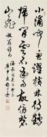 胡问遂(1918-1999)书法 - 胡问遂 - 中国书画鉴藏专场 - 2007年秋季中国书画拍卖会 -收藏网