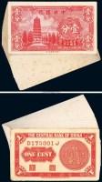 民国二十八年(1939年)中央银行壹分百张连号 -  - 锡我百朋—钱币 - 2011秋季拍卖会 -收藏网